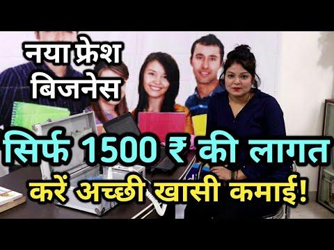 सिर्फ 1500 ₹ में शुरू कीजिए अच्छी कमाई!Small business ideas।business ideas in india