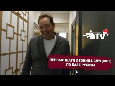 Экскурсия Леонида Слуцкого по базе «Рубина»
