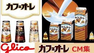 グリコ乳業:カフェオーレ 歴代CM集【1983年頃~2016】