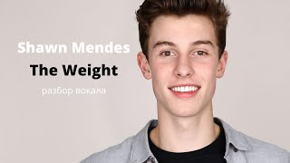 Shawn Mendes - The Weight РАЗБОР ВОКАЛА