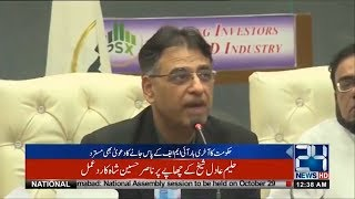 Last Time to Approaching IMF: Claims Asad Umar | 24 News HD
