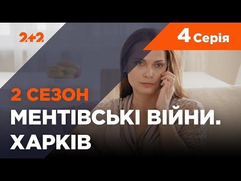 Ментівські війни. Харків 2. За чужими правилами. 4 серія