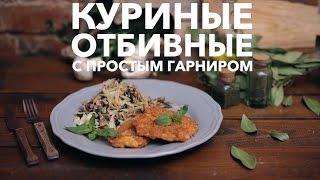Куриные отбивные с простым гарниром [Рецепты Bon Appetit]