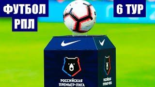Футбол Российская премьер лига 2021 2022 6 тур Зенит ЦСКА Динамо Локомотив Спартак Сочи
