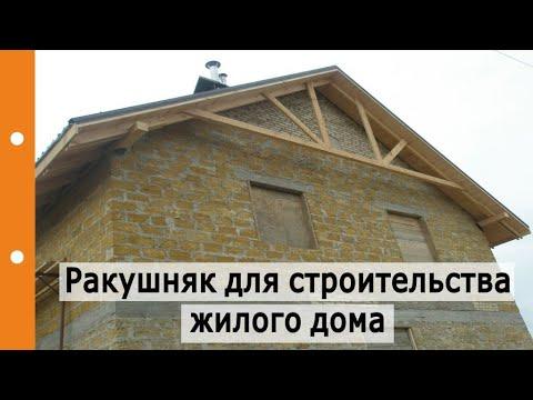 дом из ракушечника минусы