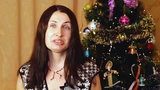 Поздравление с Новым 2018 годом от Вязниной Ольги