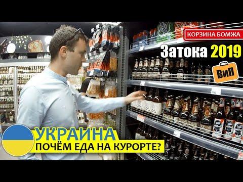Затока 2019 | Цены на продукты в супермаркете