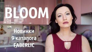 Новинки  9 каталога FABERLIC #BLOOM #НатальяПетрова