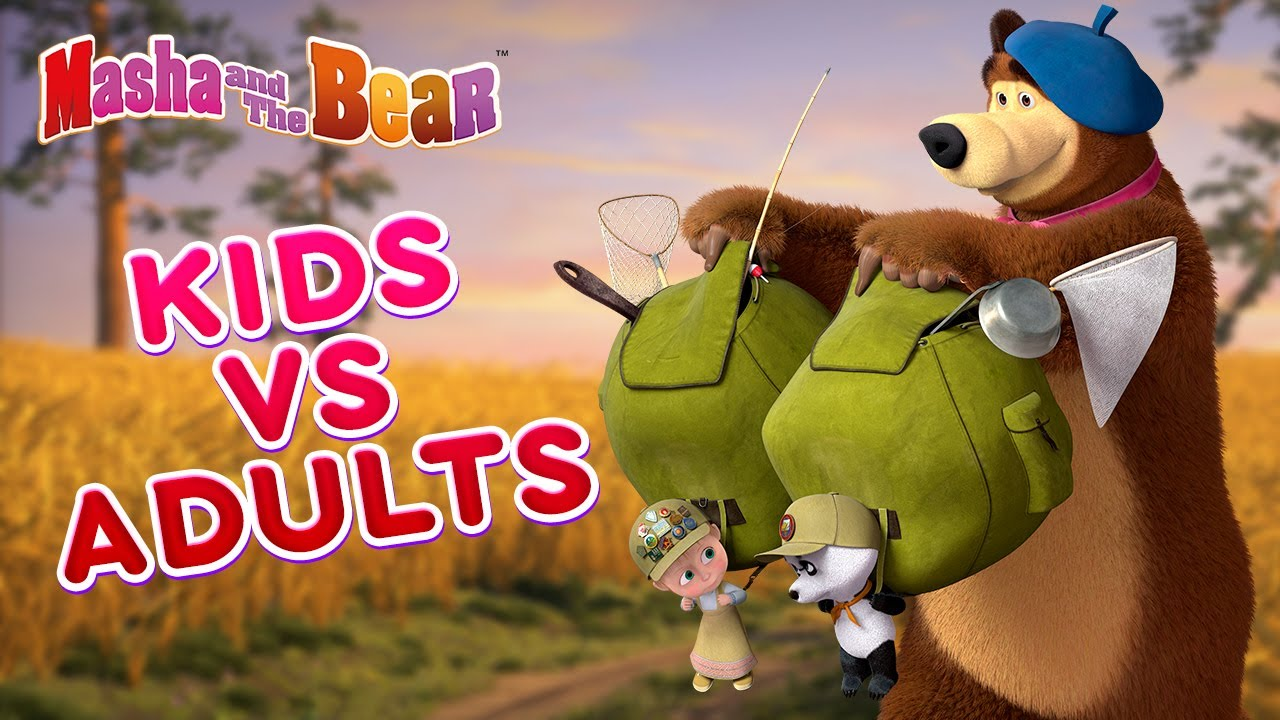Masha and the Bear 👱♀️👶 KIDS VS ADULTS 👨🦱🐻  Best episodes collection 🎬