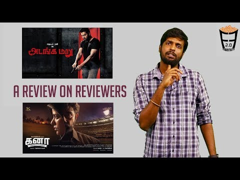 Adangamaru | Kanaa | Aishwarya Rajesh | Jayam Ravi | A Review on Reviewers | Friday Facts
