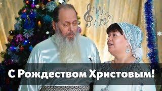 Поздравление с Рождеством Христовым от 07.01.2019 (прот. Владимир Головин)