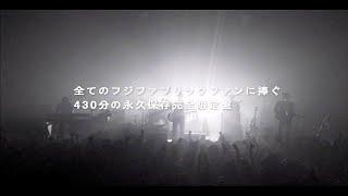 フジファブリック 志村正彦(Vo/G)没後10年 映像作品『FAB BOX III』トレーラー