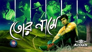 AUXIGEN - Tor Naame [OFFICIAL MUSIC VIDEO] Bangla Band Song