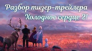 Разбор тизер-трейлера Холодное сердце 2/Frozen II