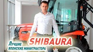 Лучшие Японские МИНИТРАКТОРА Shibaura серии ST(Японская компания SHIBAURA специализируется на производстве средних универсальных и сельскохозяйственных..., 2015-11-30T08:36:26.000Z)