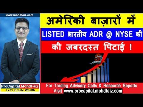 अमेरिकी बाज़ारों में LISTED भारतीय ADR @ NYSE की जबरदस्त पिटाई | Latest Share Market News