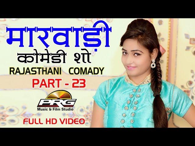 Rajasthani Comedy Show PART- 23    देसी राजस्थानी कॉमेडी शो    Twinkal Vaishnav PRG VIDEO
