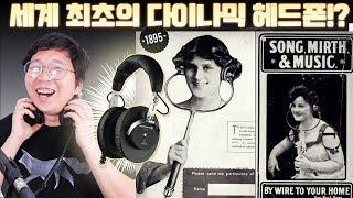 세계 최초의 다이나믹 헤드폰! 조상님! (+ 25년된 워크맨 재테크)