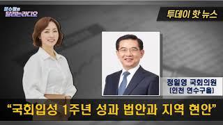 더불어민주당 정일영 국회의원(2021.07.21) '국…