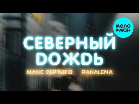 Макс Вертиго И Pakalena - Северный Дождь