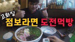 밥부터 말아버리는 떵개 고화질 점보라멘 도전먹방~!!  social eating Mukbang(Eating Show)