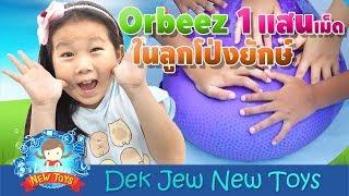 เม็ดออบีซ 1 แสนเม็ดในลูกโป่งยักษ์ | เด็กจิ๋ว 100K Orbeez in Giant Balloon