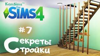 Секреты стройки #7 - Лестницы