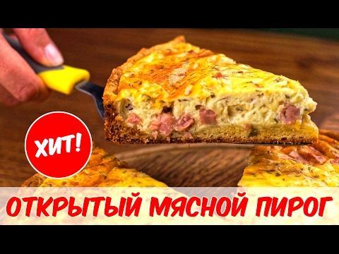ОТКРЫТЫЙ ПИРОГ С МЯСОМ. Рецепт мясного пирога