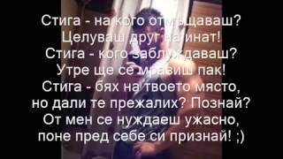 Fiki   Stiga (Текст) Mp3