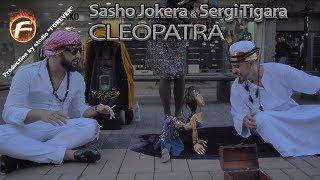 Sasho Jokera & Sergi Tigara - CLEOPATRA