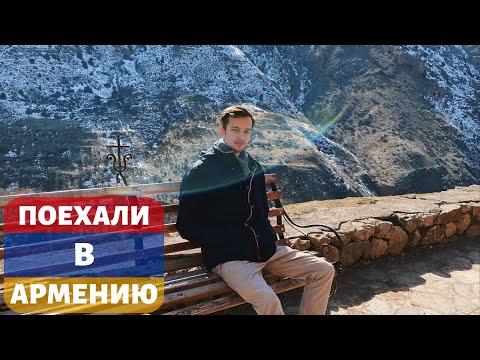 АРМЕНИЯ 2020 🔴🔵🟠 | ОТНОШЕНИЕ К РУССКИМ, КРАСИВЫЕ МЕСТА, ФАКТЫ | 🗿ТАЙНАЯ ОБИТЕЛЬ ОТШЕЛЬНИКОВ