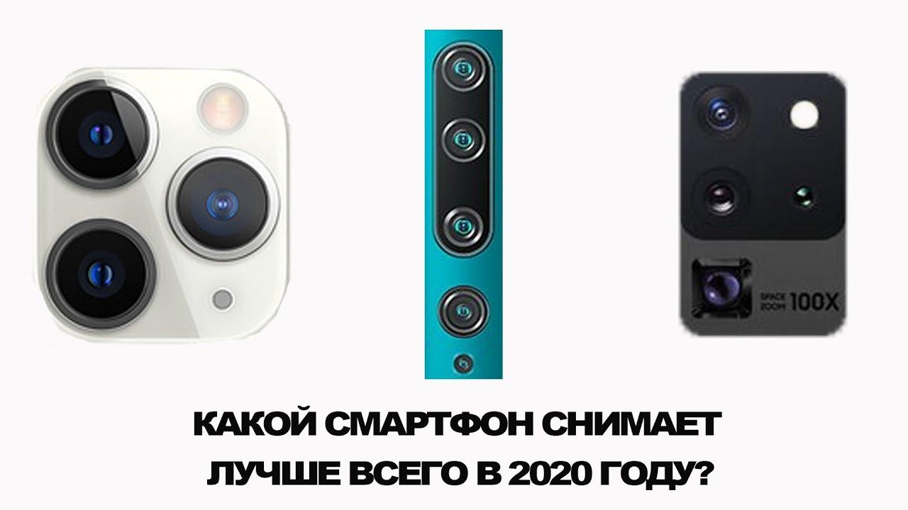 ТОП камерофонов начала 2021 года: выбираем смартфон с лучшими фото и видео
