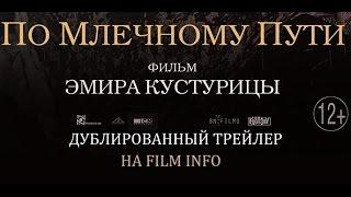По млечному пути (2016) Трейлер к фильму (Русский язык)