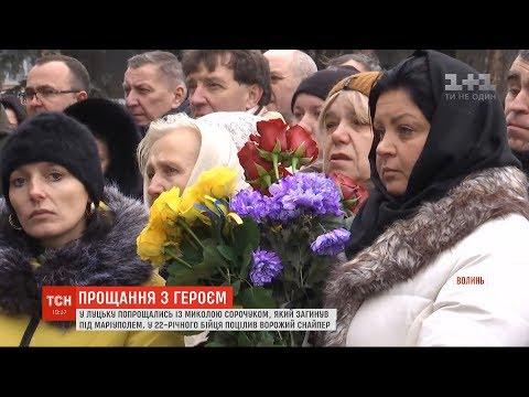 ТСН: У Луцьку попрощалися із Миколою Сорочуком, який загинув поблизу Маріуполя
