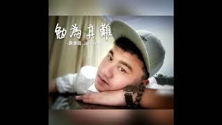JAY CHUA Cover 蔡戔倡 / 蔡尖倡 - 勉為其難 (翻唱 王冕)