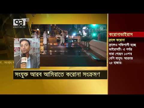 সংযুক্ত আরব আমিরাতও আর নিরাপদ নয় | United Arab Emirates | News | Ekattor TV