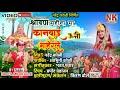Kanbai Song 2018 Shravan mahina ma Kanbai Uni maherle, Ashwini Koli