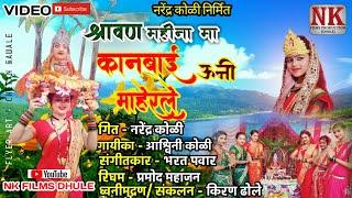 Shravan Mahina Ma Kanbai Uni Maherle || Superhit Kanbai Song 2018 || Ashwini Koli