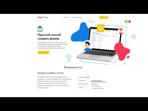Яндекс Формы-Собирайте обратную связь и заявки от клиентов, регистрируйте на мероп и проводите опрос