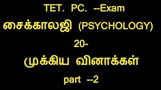 TET. PC. Exam --impartent-psycology 20-questions in Tamil