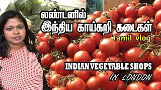 லண்டனில் இந்திய காய்கறி கடைகள் London Indian vegetable Shops