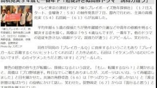 高橋克実54歳で一番年下「追従許さぬ高齢ドラマ 説得力違う」 テレビ...