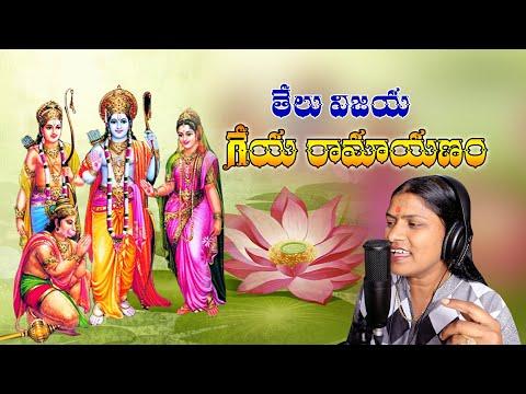 Telu vijaya Geya Ramayanam 2018 తేలు విజయ గేయ రామాయణం Sri Rama Navami Song 2018
