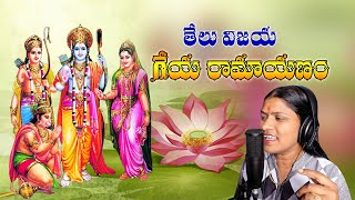 Telu vijaya Geya Ramayanam song  తేలు విజయ గేయ రామాయణం Sri Rama Navami  super hit private songs