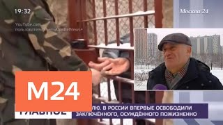 Пожизненно осужденный в России вышел на свободу - Москва 24