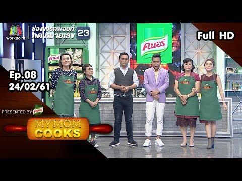 My Mom Cooks | EP.08 | 24 ก.พ. 61 Full HD