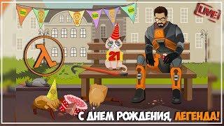 Half-Life ● С Днем рождения, Легенда! (часть 1)