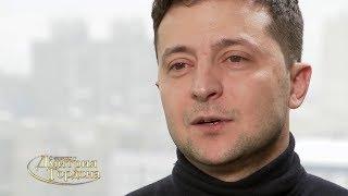 Зеленский о КВН и конфликте с Масляковым