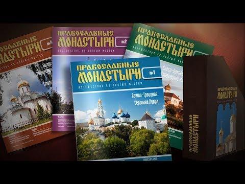 «Православные монастыри. Путешествие по святым местам» (ДеАгостини)