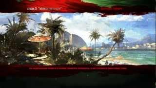 Dead Island - Угнать за 60 минут (3 серия)